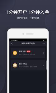 美鹰证券app官方版3.6.2.1截图1