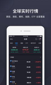 美鹰证券app官方版