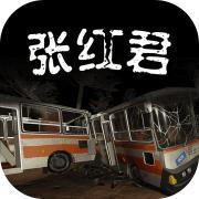 张红君手游完整版v1.0.0