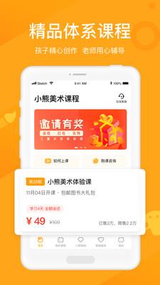 小熊美术app安卓版1.2.2截图3