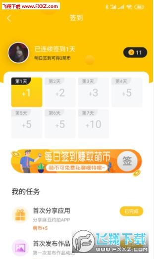 麻豆传媒app安卓版4.4.5最新版截图2
