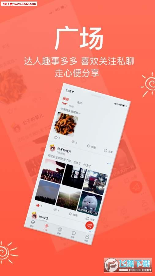 来拜app官方版1.0.20截图2