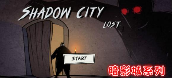 暗影城系列1-9全集_暗影城系列安卓版_中文版