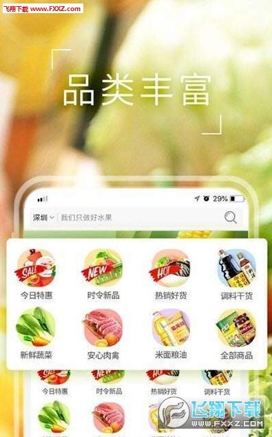 千鲜供应链app最新安卓版v3.0.1截图2