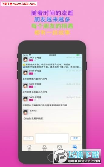 字母圈进圈官方app2.1.0截图2