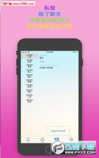 字母圈进圈官方app2.1.0截图1