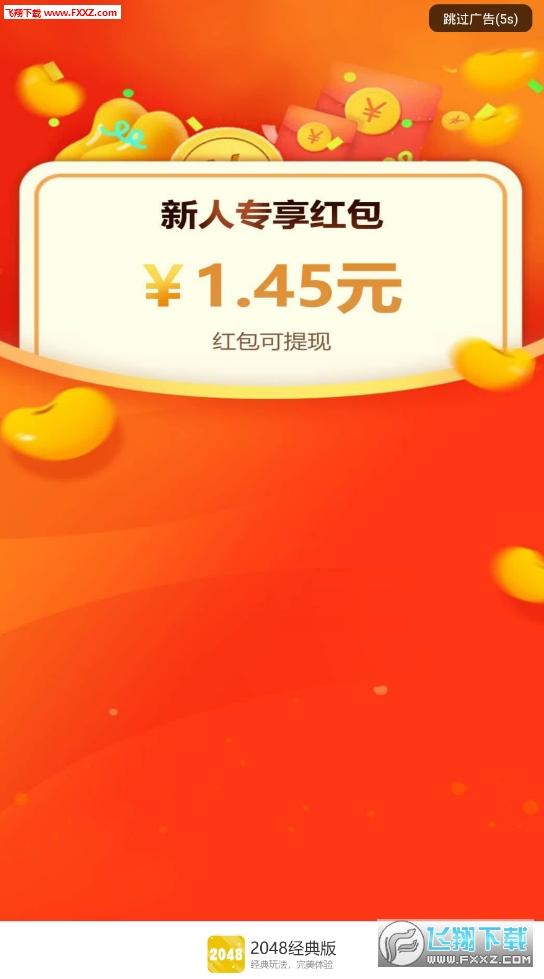 2048经典版领红包版app1.0.1截图0