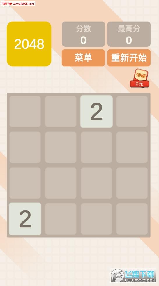 2048经典版领红包版app1.0.1截图1