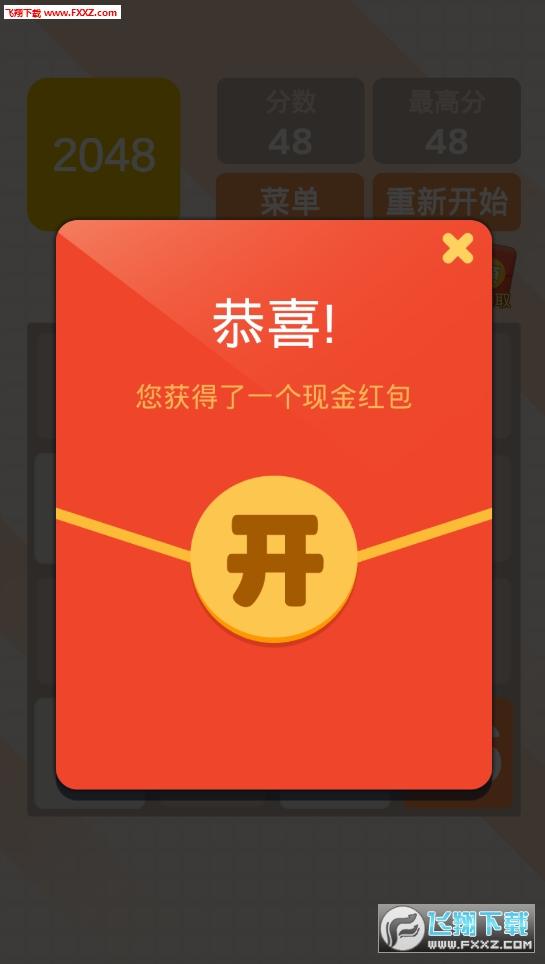 2048经典版领红包版app1.0.1截图2