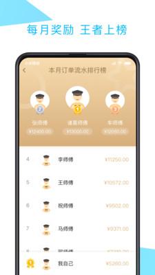 中交车主官方版4.20.5.0002截图2