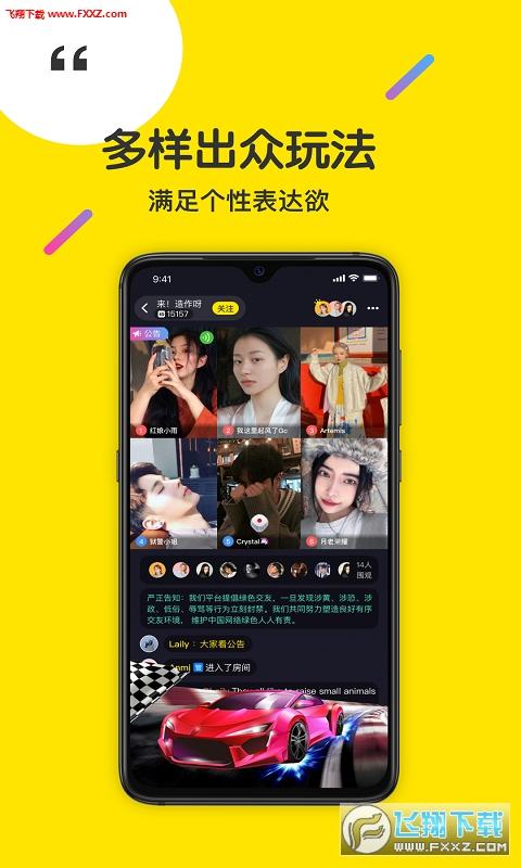 侃侃社交app最新版2.0.8截图1