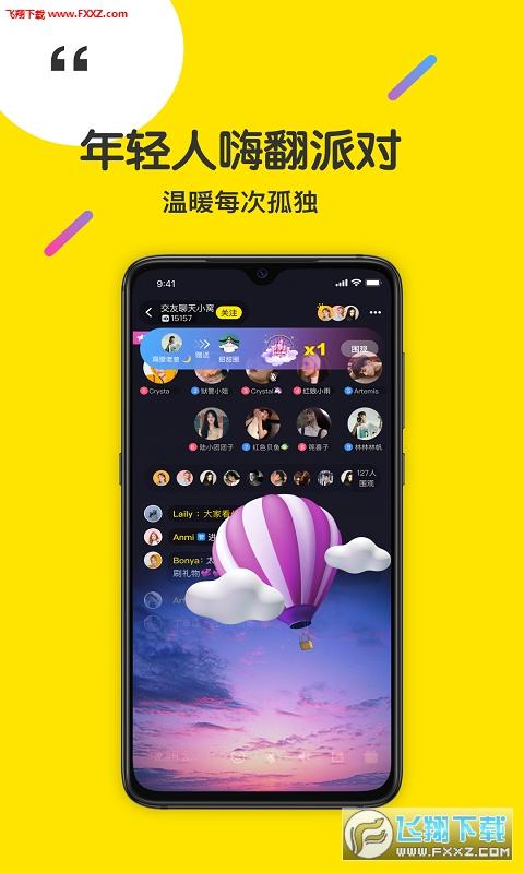 侃侃社交app最新版2.0.8截图2