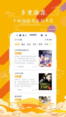 免费微小说app最新版2.3.6截图3
