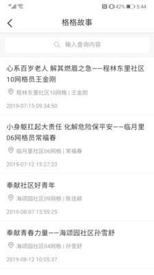 东丽e家官方app1.1.5截图0