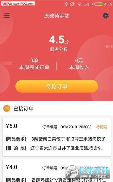 原驰骑手端app官方版v1.0.0截图0
