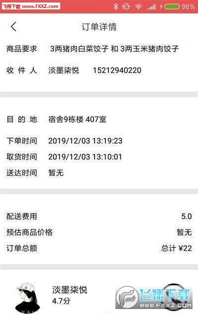 原驰骑手端app官方版v1.0.0截图2