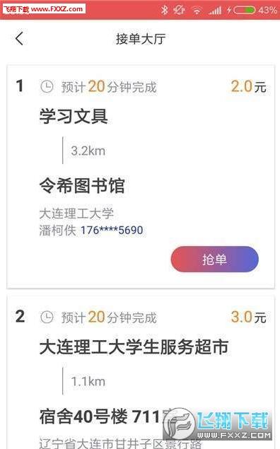 原驰骑手端app官方版v1.0.0截图3