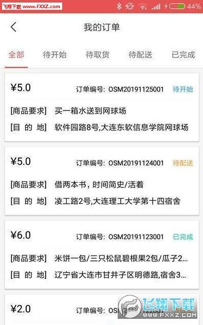 原驰骑手端app官方版v1.0.0截图1