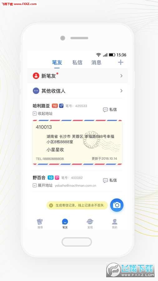 Slowchat安卓版v1.0.13截图0