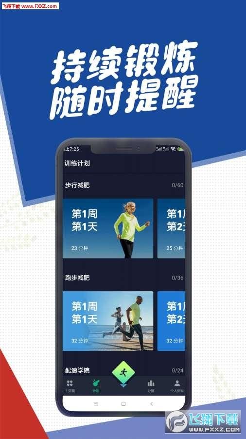 跑步记录app官方版1.3.0截图0