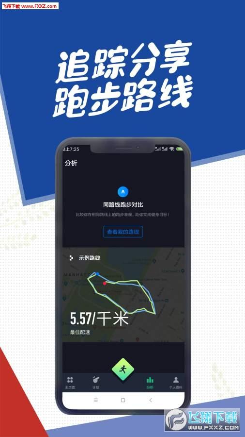 跑步记录app官方版1.3.0截图1
