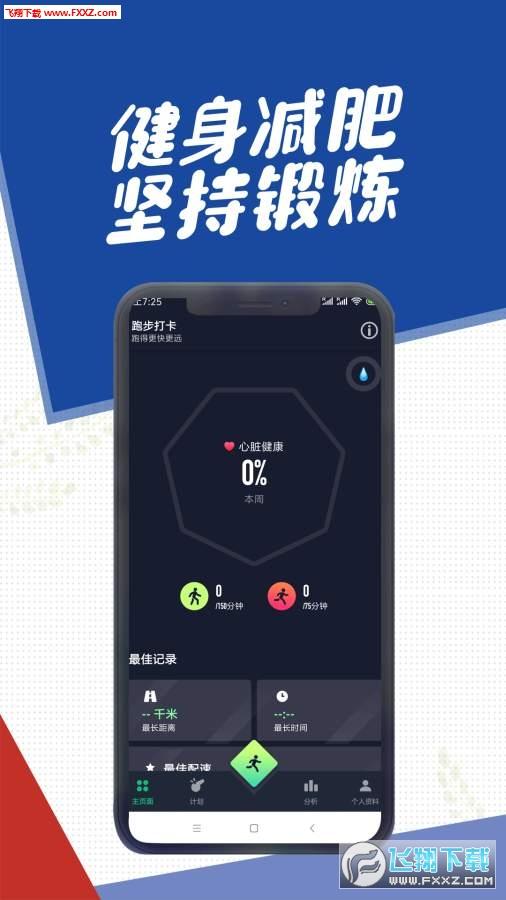 跑步记录app官方版1.3.0截图2
