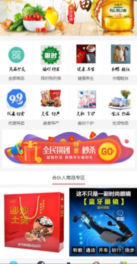 众善富民app安卓版2.0.8截图2