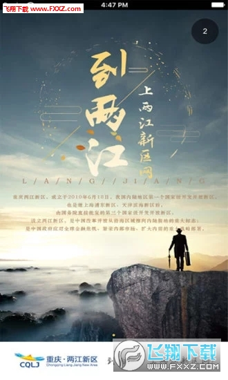 重庆两江新区appv3.0.5截图0
