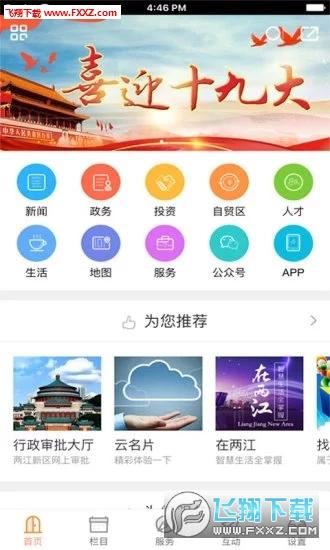 重庆两江新区app