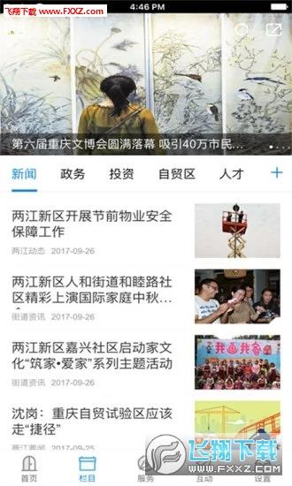 重庆两江新区appv3.0.5截图2