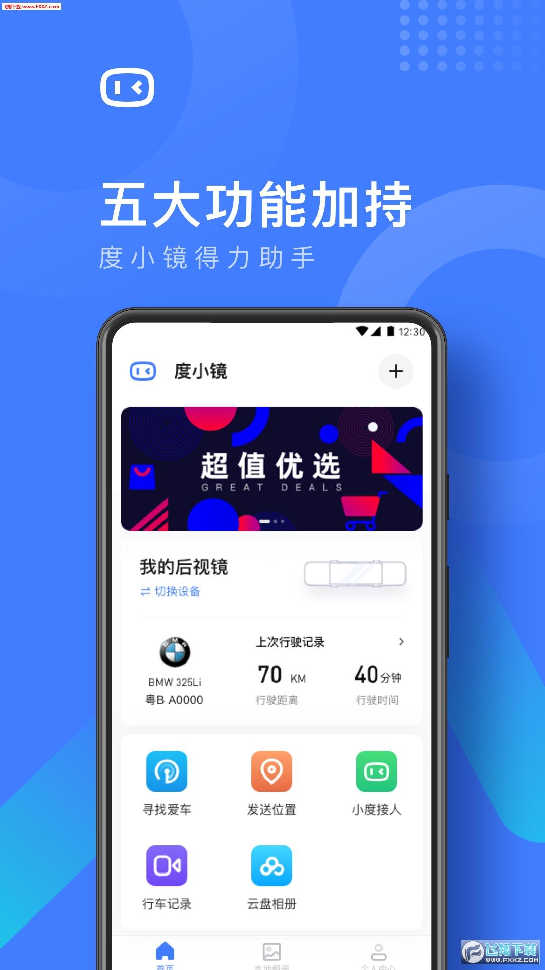度小音app官方版V1.0.2截图0