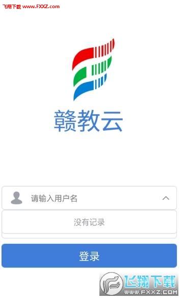 江西省基础资源教育网登录入口手机版1.0.8截图0