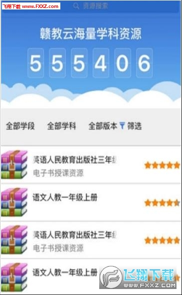 江西省基础资源教育网登录入口手机版1.0.8截图1