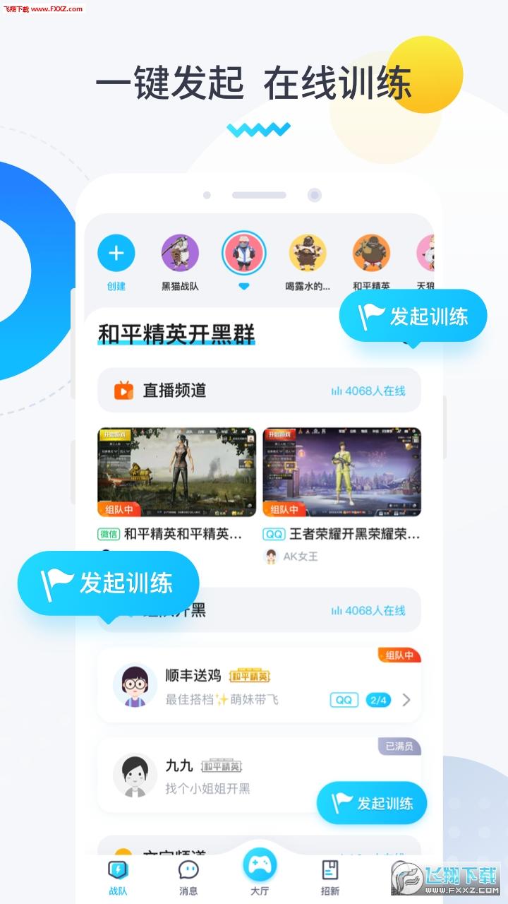 进圈领队版app官网版1.4.2.2截图3