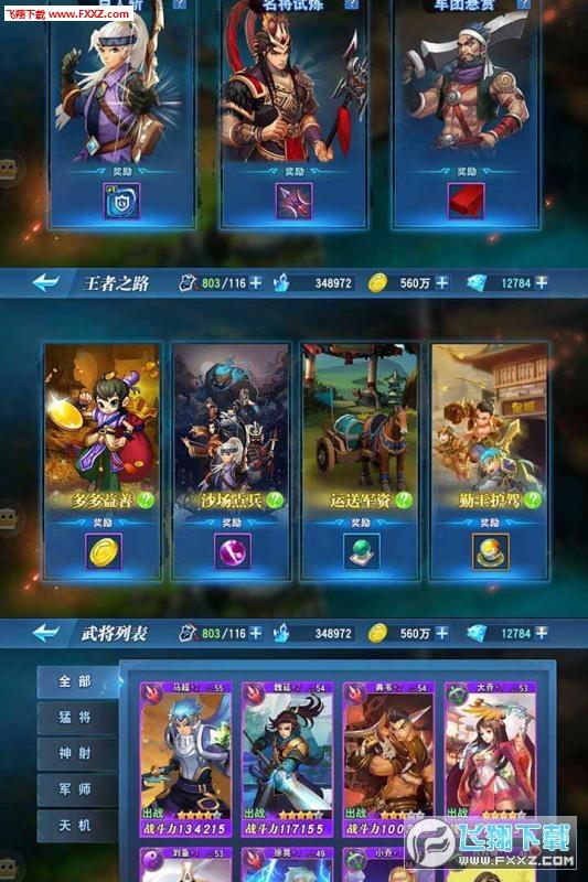 魔战三国online九游版1.0.0截图1