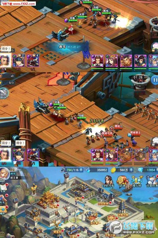 魔战三国online九游版1.0.0截图2