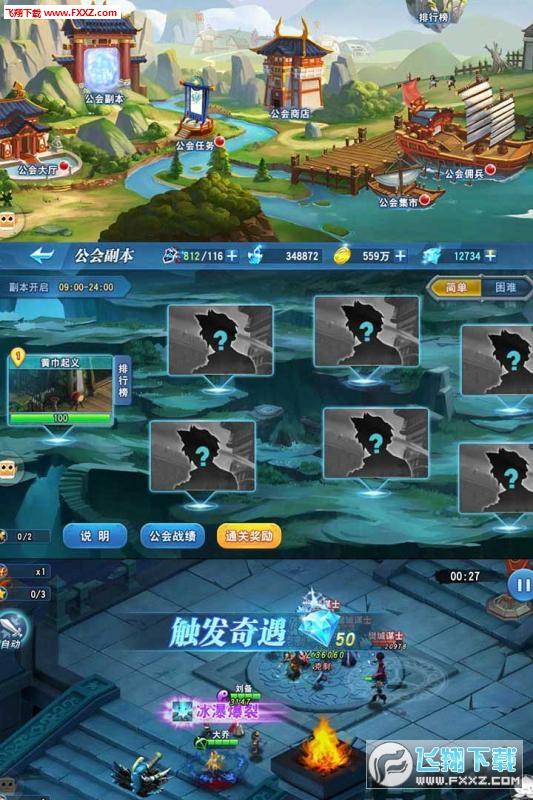 魔战三国online内购破解版1.0.0截图0