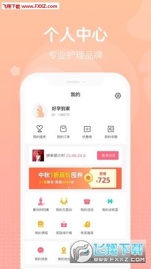好孕妈妈app官方版v1.0.0截图1