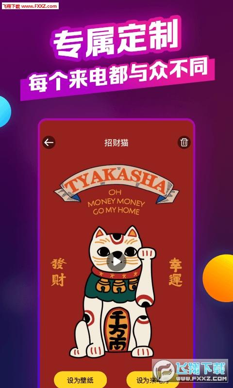 魔秀来电app官方最新版1.0.9截图1