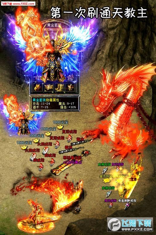 龙之觉醒真爱玩游戏5.0.0截图0