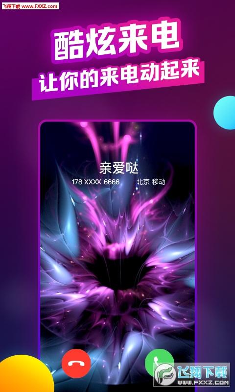 魔秀来电app官方最新版1.0.9截图3