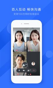 飞书会议app最新版1.0.1截图0