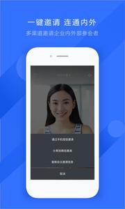 飞书会议app最新版1.0.1截图1