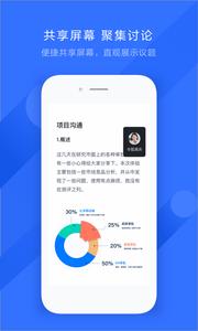 飞书会议app最新版