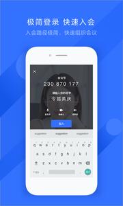 飞书会议app最新版1.0.1截图3