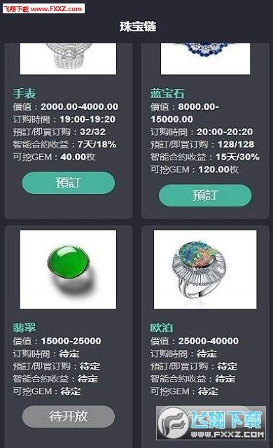 珠宝链区块链赚钱平台v1.0截图2