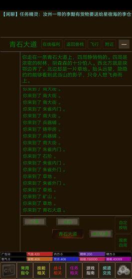 江湖儿女手游v1.0截图1