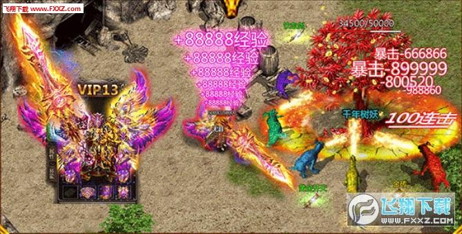 火龙战神复古版挂机版1.0截图2