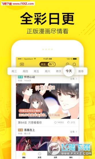 run away韩漫漫画全集1.0截图2