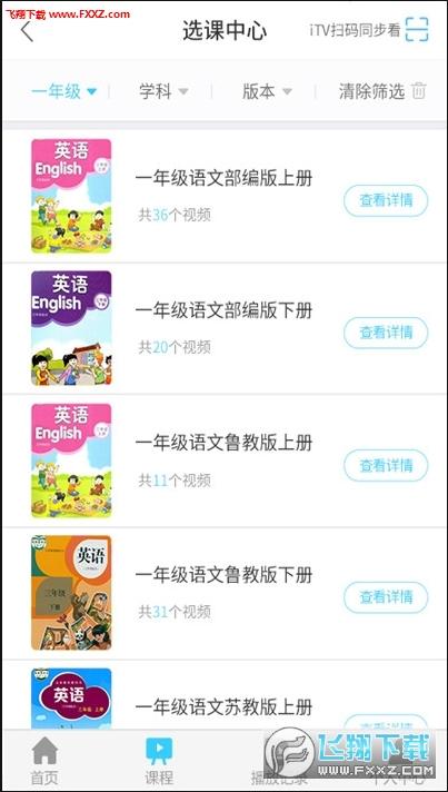 桂林名师云课堂学生登录平台手机安卓版2.8.12截图0